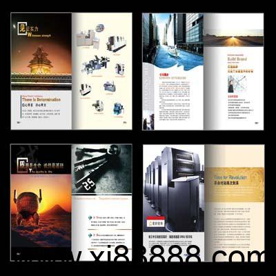 新疆印刷厂从业人员手册